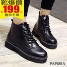 PAPORA亮皮綁帶厚底馬丁短靴KYK635黑(偏小)特惠
