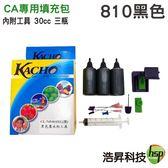 【墨水填充包】CANON 810 30cc 黑(三瓶) 內附工具 適用雙匣