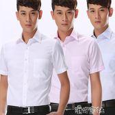 夏季男士短袖襯衫白色正裝韓版修身半袖襯衣商務休閒職業寸衫男裝 港仔會社