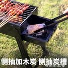 燒烤爐家用木炭燒烤架戶外小型碳烤爐野外大烤肉迷你全套爐子MBS『「時尚彩紅屋」