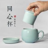 快客杯 龍泉青瓷茶杯過濾陶瓷杯子帶蓋泡茶馬克杯哥窯同心杯茶具套裝定制 交換禮物