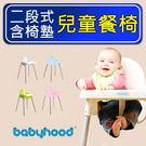 BabyHood/二段式餐椅(含椅套)寶...