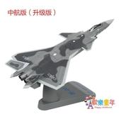 飛機模型 1:72殲20仿真合金戰斗機j20隱形飛機模型軍事閱兵航展紀念T 多款可選