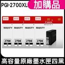 CANON PGI-2700XL BK 原廠黑色高容量XL墨水匣x4