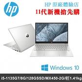 HP Pavilion 14-dv0057TX星曜銀 14吋輕薄筆電(i5-1135G7/8G/128GSSD/MX450-2G/Win10)