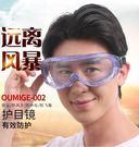 護目鏡透明防沖擊護目鏡防塵防風沙騎行防護工業粉塵眼罩勞保風鏡