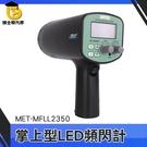 博士特汽修 非接觸式轉速計 測速計 測速槍 轉速表 頻閃靜像儀 頻閃計 馬達轉速 轉速表頻閃儀LED