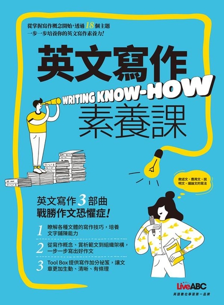 英文寫作素養課 Writing Know-How