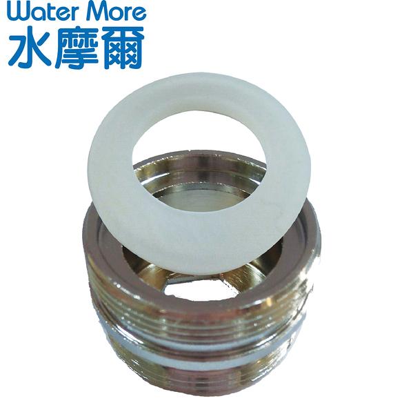 水摩爾 特製銅電鍍22轉24雙外牙轉接頭(1顆)--做為廚房水龍頭沐浴龍頭噴水頭節水閥安裝時轉接