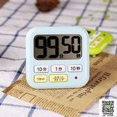 定時器 日本廚房計時器提醒器學生用學習鬧鐘烤箱冰箱磁吸秒表電子定時器 薇薇家飾
