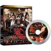 趙氏孤兒DVD