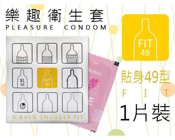 【DDBS】樂趣衛生套- 小尺寸 保險套 貼身小號49型 1片裝 (另有顆粒/果味/加厚/平面/舒適/超薄/螺紋)