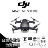 免運 DJI MAVIC AIR 三電版 全能套裝 無人機 空拍機 4K 台灣公司貨 保固 曉 PRO【AIR002】