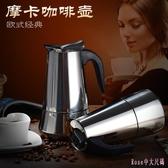 摩卡壺 手沖咖啡壺不銹鋼家用意大利摩卡咖啡壺 煮咖啡的器具 DR8122【Rose中大尺碼】
