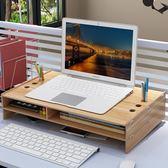 增高架 護頸筆記本電腦顯示器屏增高架鍵盤辦公室桌面收納盒整理置物架子igo 傾城小鋪