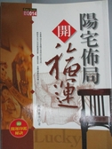 【書寶二手書T7/命理_OOE】陽宅佈局開福運_原價250_龍琳居士/著