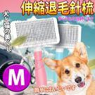 【培菓平價寵物網】DYY》寵物美容伸縮可退毛針梳-M號(2色可選)