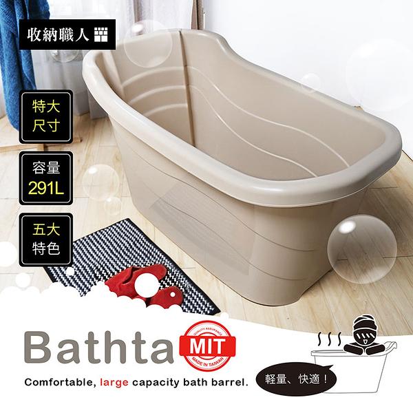 【收納職人】貝絲塔貴妃尺寸泡澡桶/盆浴/沐浴桶/H&D東稻家居