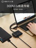 usb分線器3.0一拖四轉換高速電腦筆記本多接口Type-c擴展hub 【創時代3c館】