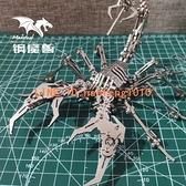 鋼魔獸拼裝模型3d立體金屬拼圖成年手工不銹鋼機械組裝高難度玩具【白嶼家居】