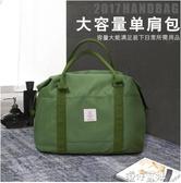 旅行袋子手提行李包單肩短途帆布旅行包女大容量斜背收納包男 交換禮物