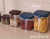 密封罐-五谷雜糧收納盒食品儲物罐密封盒廚房奶粉罐防潮透明瓶子塑料罐子 糖糖日系森女屋