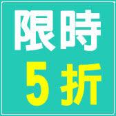 全店5折 - 商城10週年慶