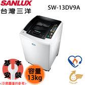 【SANLUX三洋】13KG 新式DD直流變頻超音波單槽洗衣機 SW-13DV9A 含基本安裝 免運費