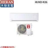 【HERAN禾聯】6-8坪 旗艦型變頻冷專分離式冷氣 HI/HO-N36 含基本安裝