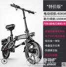 新國標折疊電動自行車鋰電池代步代駕電瓶助...