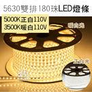 【飛兒】2017 新款 5630 LED...