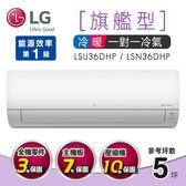 登官網贈1千商品卡【LG】5坪變頻冷暖一對一分離式冷氣LSU36DHP/LSN36DHP旗艦型