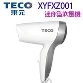 【南紡購物中心】東元XYFXZ001吹風機(迷你型)
