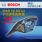 ★在10.8V最強大和最小巧的吸塵器  ★功能強大,結構緊湊  ★附縫隙吸嘴,適用於難以觸及的區域
