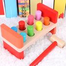 益智玩具 早教益智敲擊玩具1-2-3歲寶...