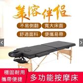 【快速出貨】 折疊櫸木SPA按摩床 折疊按摩床 推拿便攜式家用手提床紋身床 YJTigo