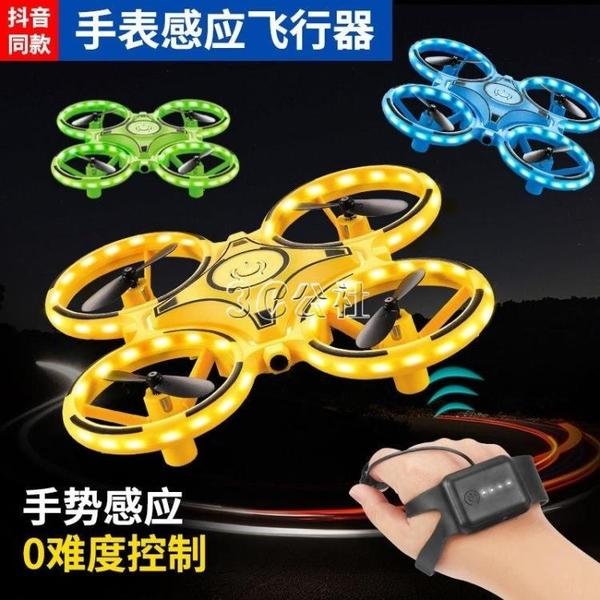 感應飛行器手表無人機懸浮遙控飛碟兒童節禮物玩具小飛機