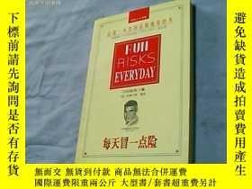 二手書博民逛書店每天冒一點險(這是一本美國總統推薦的書)罕見掛費詳見描述Y140