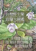 (二手書)台灣野生蘭─賞蘭大圖鑑(下)