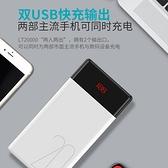 移動電源 大容量20000毫安便攜 適用於蘋果vivo華為榮耀魅族小米oppo手機通用快充