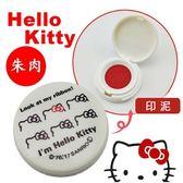 日本限定 正版授權 ITTY 凱蒂貓 印泥 印泥盒 印章 文具【Z90104】