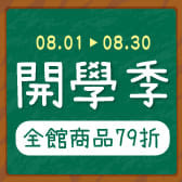 8/1~8/30 開學季全館商品 79折。(消費滿500元即贈折價券120元)
