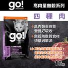 【毛麻吉寵物舖】Go! 84%高肉量無穀系列 四種肉 全貓配方 16磅-WDJ推薦 貓飼料/貓乾乾