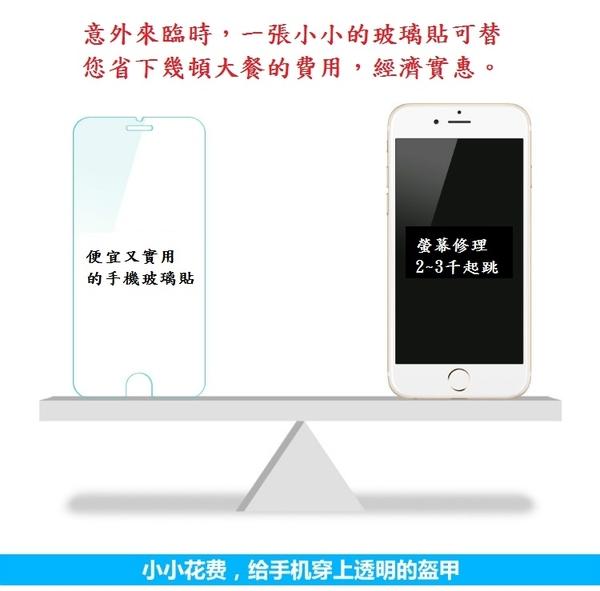 【促銷 高硬度】VIVO V9 / V9 Youth 6.3吋 非滿版9H玻璃貼 鋼化玻璃