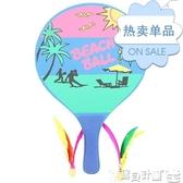 沙灘拍 羽毽球拍8mm加大加厚板羽球拍沙灘拍羽飛拍板鍵送高彈板羽球 寶貝計畫