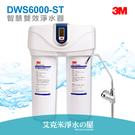 3M智慧型雙效淨水系統DWS6000-ST .免費到府安裝