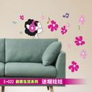 E-022 創意生活系列-迷糊娃娃車 大尺寸創意高級壁貼 / 牆貼-賣點購物