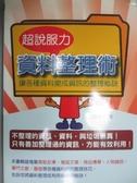 【書寶二手書T6/財經企管_KCC】超說服力資料整理術_河野德吉