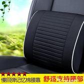 汽車腰靠頭枕套裝記憶棉靠墊腰墊夏季車用座椅靠背腰枕腰部『韓女王』