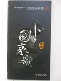 【書寶二手書T8/藝術_FO9】小國哀歌DVD